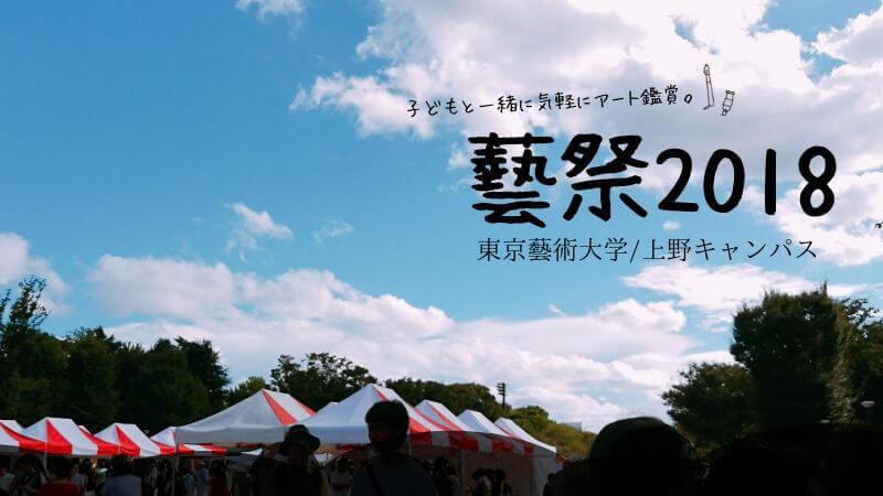 【藝祭2018レポ】子どもと一緒に♪ 東京藝術大学で気軽にアート鑑賞。