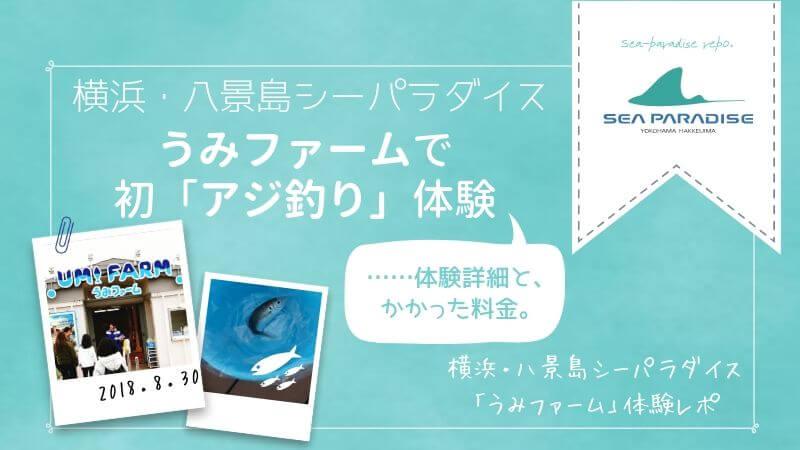 【八景島シーパラダイス】うみファームで魚釣り!…体験詳細とかかった料金