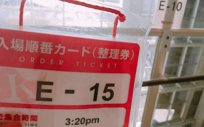 キッザニア東京・入場順番カード(整理券)