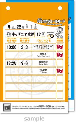 キッザニア東京・Jobスケジュールカード