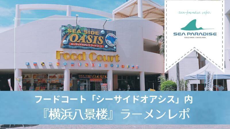 【八景島シーパラダイス】フードコートでラーメン、正直レポ。@シーサイドオアシス