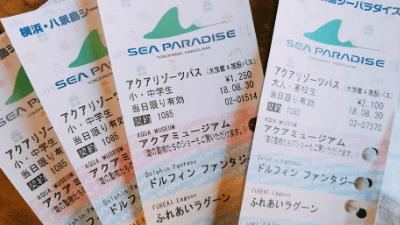 横浜・八景島シーパラダイス「アクアリゾーツパスチケット」
