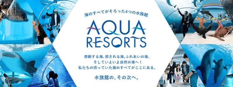 横浜八景島シーパラダイス「水族館だけ」のチケット