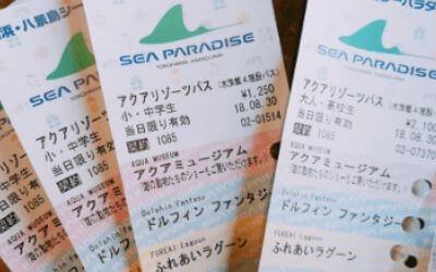 横浜八景島シーパラダイス「アクアリゾーツパス」割引チケット