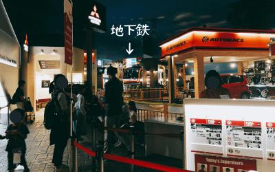 キッザニア東京・地下鉄