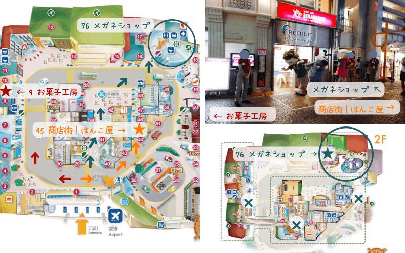 キッザニア東京・「お菓子工房」「メガネショップ」「はんこ屋」の行き方