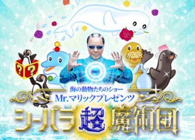 横浜八景島シーパラダイス・Mr.マリックプレゼンツ「シーパラ超魔術団」