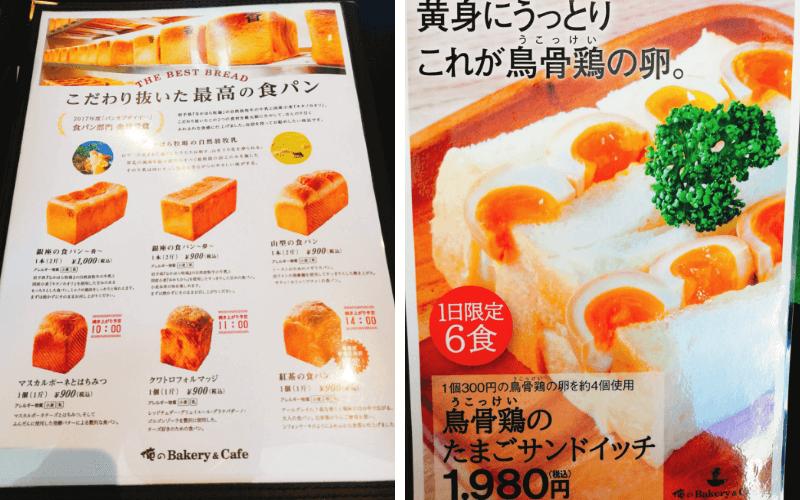俺のBakery&Cafe 東銀座歌舞伎座前・メニュー