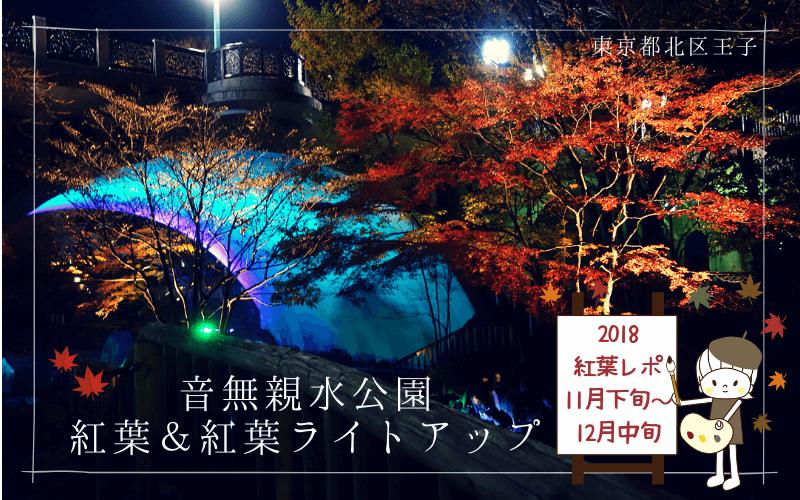 音無親水公園(紅葉&紅葉ライトアップ)アイキャッチ