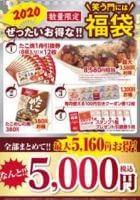 銀だこ福袋2020・5,000円