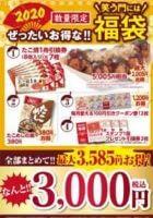 銀だこ福袋2020・3,000円