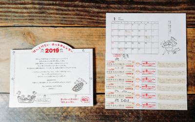 銀だこ福袋・100円クーポン付きカレンダー