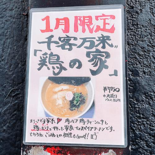 鶏の穴(池袋)/1月限定・千客万来「鶏の家」