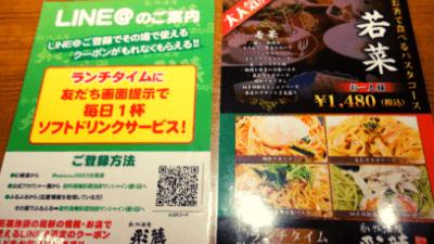 池袋彩蔵「LINE@でドリンクサービス」