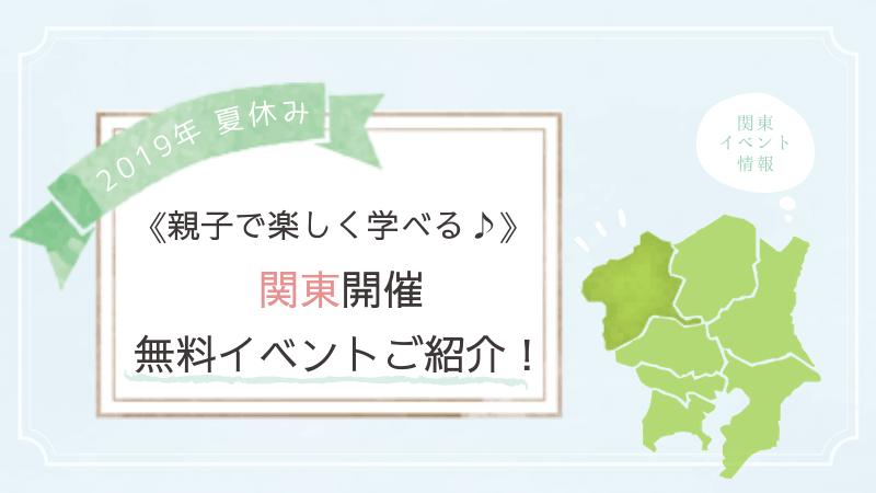 【関東開催】夏休みに親子で行きたい無料イベント[2019]
