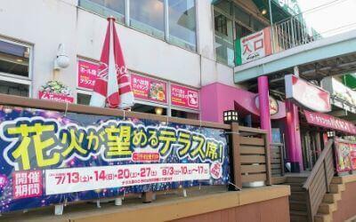 横浜八景島シーパラダイス・花火シンフォニア「ラ・タラフク」花火が望めるテラス席