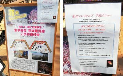 横浜八景島シーパラダイス「花火シンフォニア」有料花火観覧席