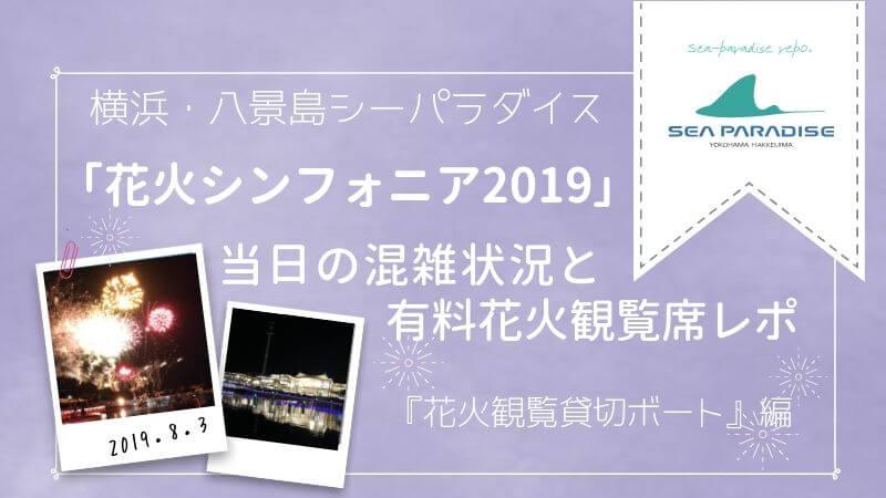 八景島シーパラダイス《花火シンフォニア2019》混雑状況&有料席体験レポ