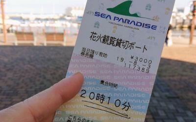 横浜八景島シーパラダイス「花火シンフォニア」花火観覧貸し切りボートのチケット