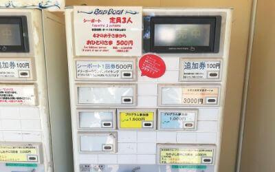 横浜八景島シーパラダイス「シーボート」チケット券売機