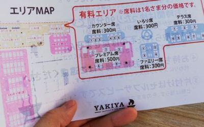 「Seafood & Grill YAKIYA(やきや)」エリアマップ @八景島シーパラダイス