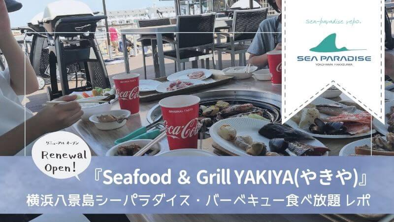 「Seafood & Grill YAKIYA(やきや)」@八景島シーパラダイス