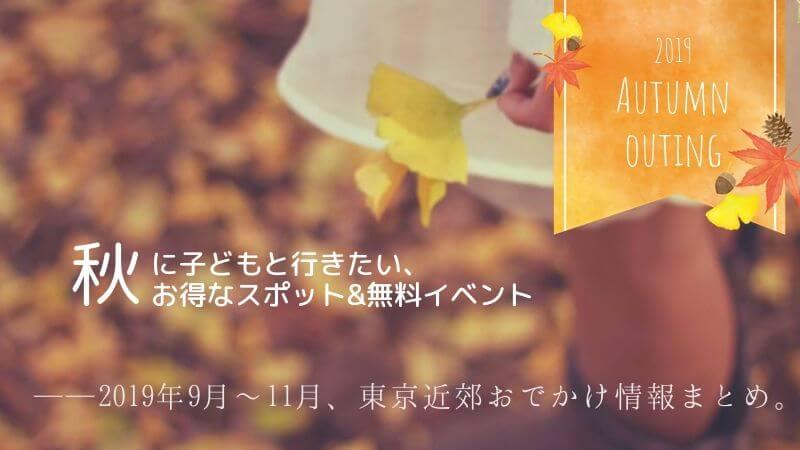 Autumn outing -秋のおでかけ情報-