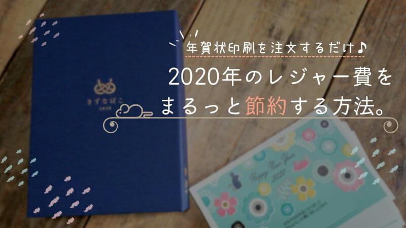 \年賀状印刷を注文するだけ!/ 2020年のレジャー費をまるっと節約する方法【おでかけ好きな方におすすめ♪】