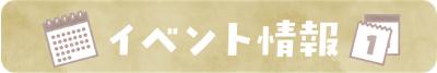 東京近郊イベント情報