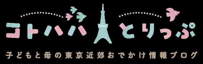 コトハハとりっぷ