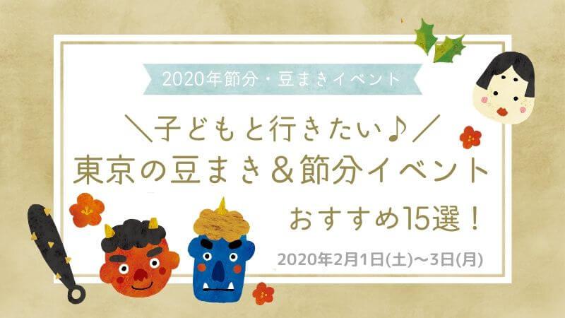 【節分2020】子どもと一緒に行きたい東京の豆まきイベント&ワークショップ15選