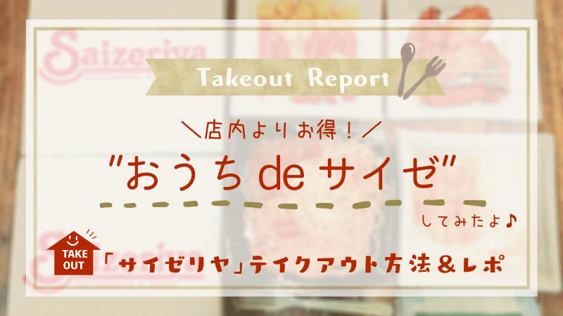 【おうちサイゼ】店内よりお得!「サイゼリヤ」テイクアウトレポと注文方法