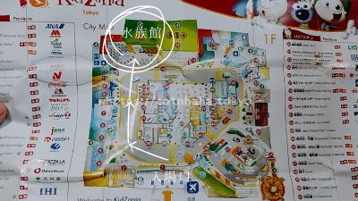 キッザニア東京・期間限定「水族館」の地図