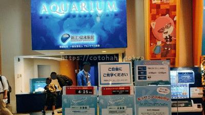 キッザニア東京・期間限定パビリオン「水族館」