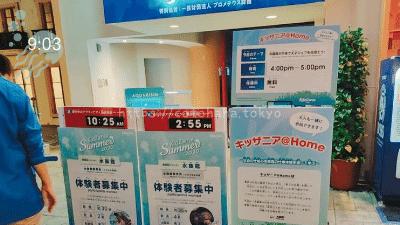 キッザニア東京・期間限定「水族館」
