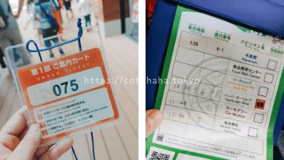 キッザニア東京「第1部ご案内カード」と「Jobスケジュールカード」
