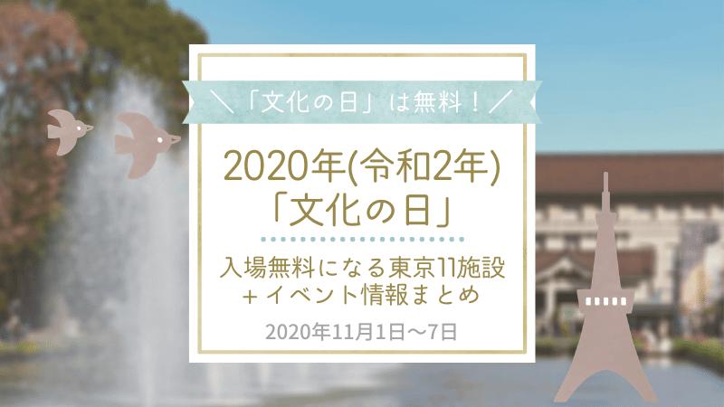 【文化の日2020】11/3《無料になる東京11施設+イベント》まとめ