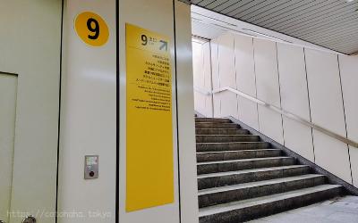 JR池袋駅9番出口