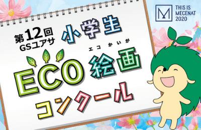 「第12回GSユアサ 小学生 ECO絵画コンクール」