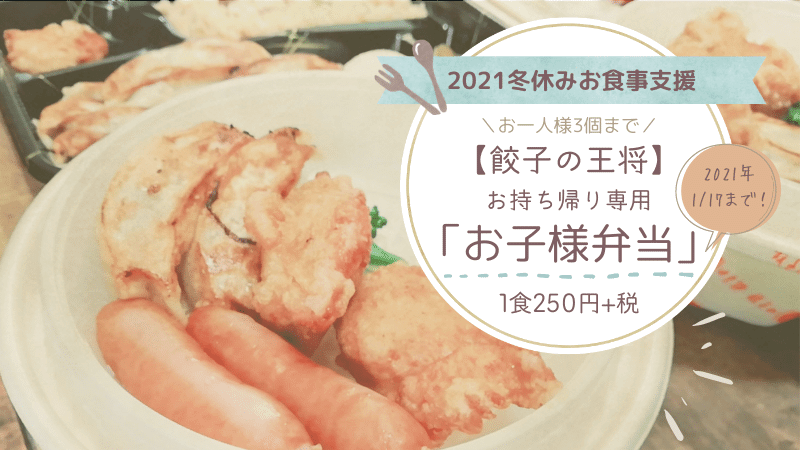 \冬休みお食事支援/1食250円!餃子の王将「お持ち帰り専用お子様弁当」を販売。2021年1/17まで
