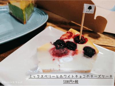 ミックスベリーとホワイトチョコのチーズケーキ|anzu to momo(アンズトモモ)