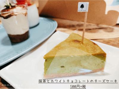 抹茶とホワイトチョコのチーズケーキ|anzu to momo(アンズトモモ)