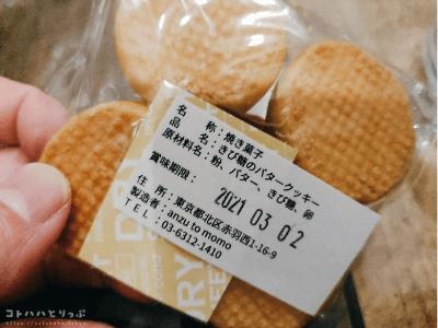 きび糖のバタークッキー|anzu to momo(アンズ ト モモ)