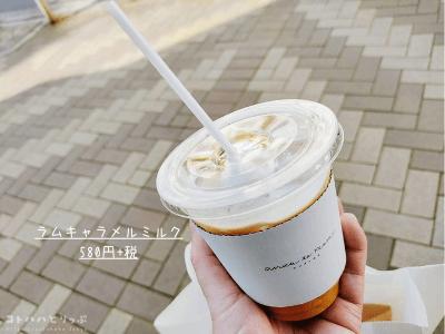 ラムキャラメルミルク|anzuto mo mo(アンズトモモ)
