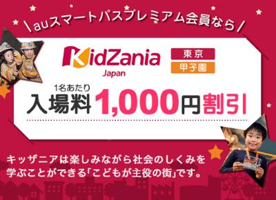 キッザニア入場料1,000円割引(auスマートパスプレミアム×キッザニア)