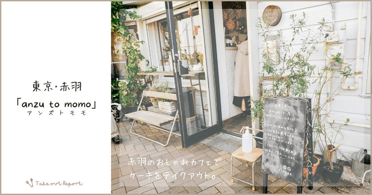 「anzu to momo(アンズトモモ)」|赤羽のおしゃれカフェでケーキ6種をテイクアウト