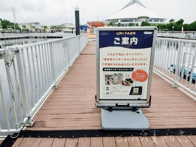 横浜・八景島シーパラダイス「うみファーム」ガイドツアー『東京湾ワンダーウォッチャーズ』ご案内看板