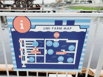 【横浜・八景島シーパラダイス】うみファーム「オーシャンラボ」map