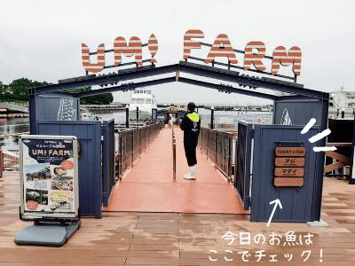【横浜・八景島シーパラダイス】うみファーム外観・今日のお魚はここでチェック